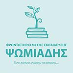 Ψωμιάδης | Φροντιστήριο μέσης εκπαίδευσης